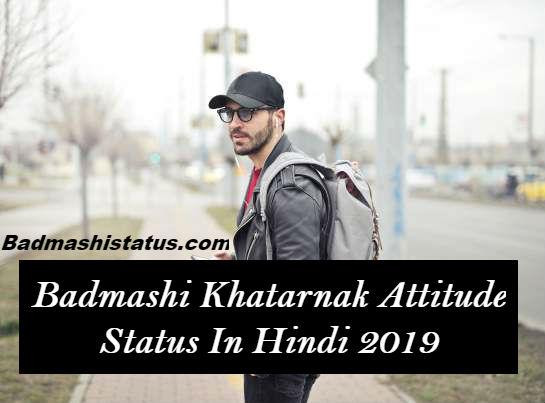 Badmashi Khatarnak Attitude Status In Hindi 2019 | बदमाशी खतरनाक Attitude स्टेटस इन हिंदी
