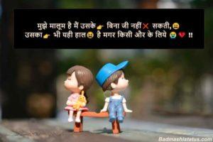 Sad Status In Hindi For Life| सैड स्टेटस इन हिंदी फॉर लाइफ