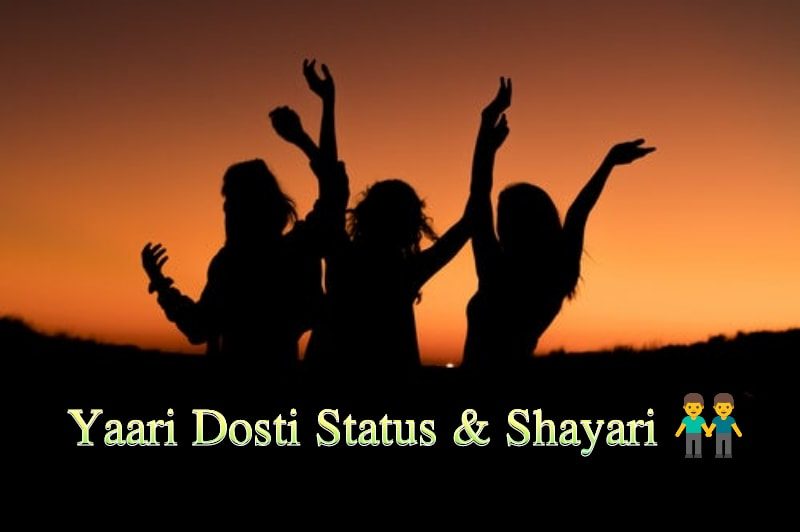 Best Yaari Dosti Status, Dosti Shayari In Hindi