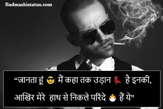 Badmashi Status in Hindi (May 2019)- Whatsapp बदमाशी