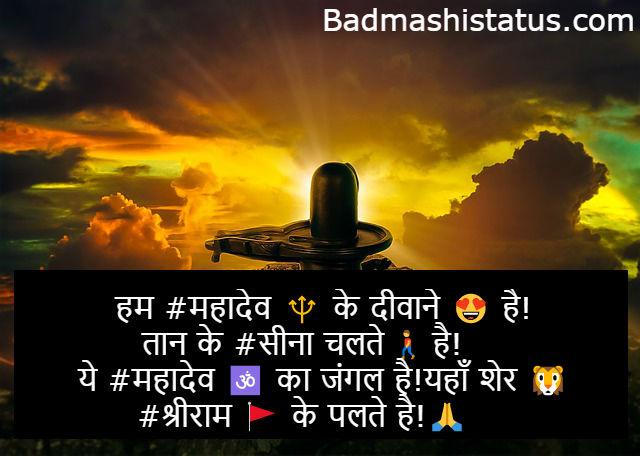 Latest 100+ Mahakal Attitude Status – महाकाल ऐटिटूड स्टेटस