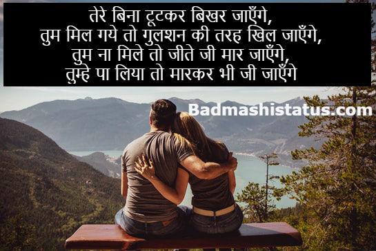 50+ True Love Shayari in Hindi for Girlfriend