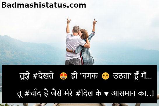 Whatsapp-Status-to-Impress-Girlfriend-in-Hindi-2