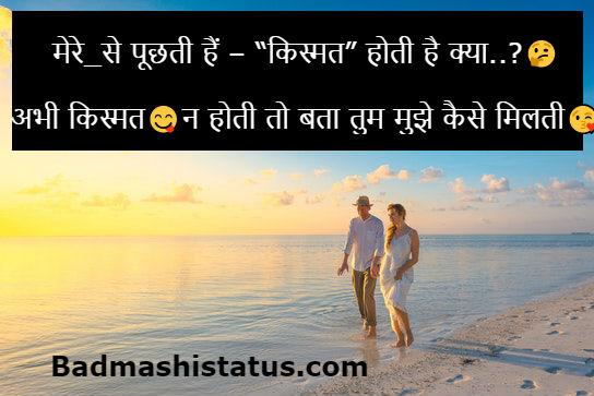 Whatsapp-Status-to-Impress-Girlfriend-in-Hindi