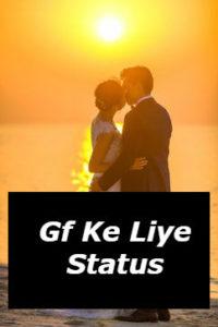Gf Ke Liye Status | Love Status for Gf in Hindi