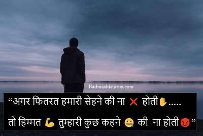 Badmashi Status in Hindi – Badmashi Khatarnak Attitude Status