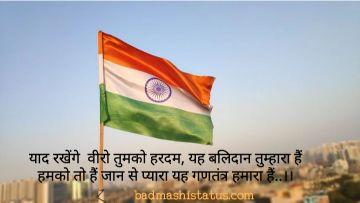 Desh-Bhakti-Status-in-Hindi