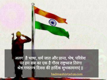 Desh Bhakti-Status-in-Hindi-2-Line