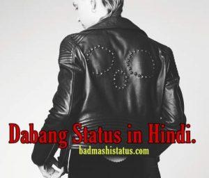 Latest Khatarnaak Attitude Dabang Status in Hindi 2020- Best 150+ दबंग एट्टीट्यूड दादागिरी स्टेटस शायरी