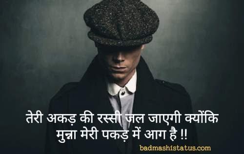 Desi-Boy-Status-in-Hindi