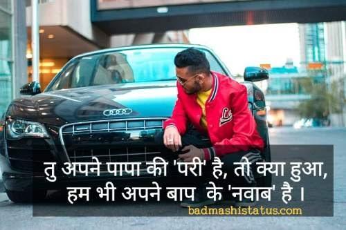 Royal-Status-in-Hindi-Attitude
