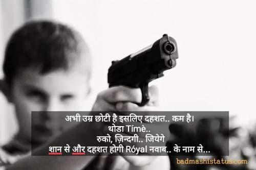 Royal-Status-in-Hindi-for-boy-fb
