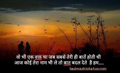 Hindi-Status-for-Life