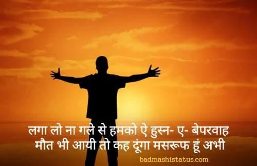 Fb-Status-In-Hindi-dosti