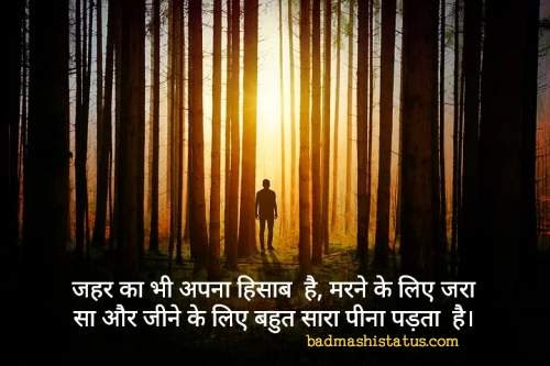 Fb-Status-In-Hindi-Attitude-New-2019