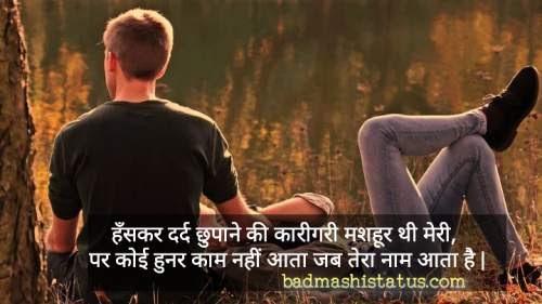 Desi-Status-in-Hindi-2019