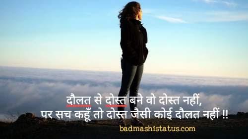 Fb-Status-In-Hindi-Love