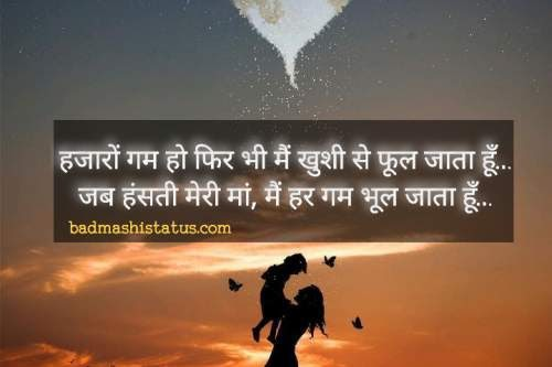 True-Lines-about–life–in-hindi
