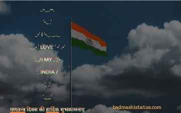 Republic-day-status-in-hindi