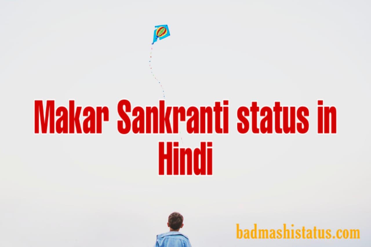 Makar Sankranti Status in Hindi – मकर संक्रांति स्टेटस इन हिंदी