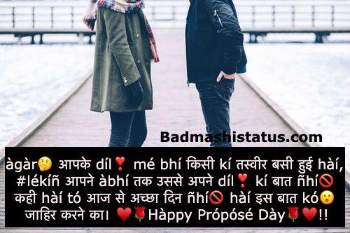 Propose-Day-Status-in-Hindi