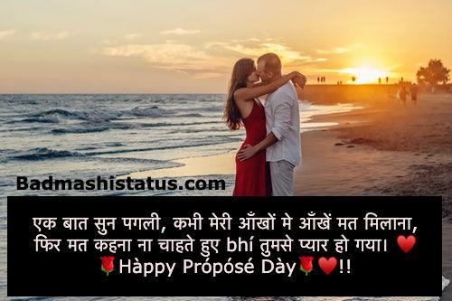 Propose-Status-in-Hindi