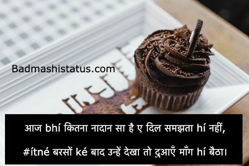 Chocolate-Day-Shayari-for-Boyfriend