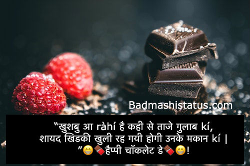 Chocolate-Day-Quotes-in-Hindi