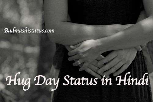 Happy Hug Day Status 2020 – Images, Quotes, Shayari, Wishes