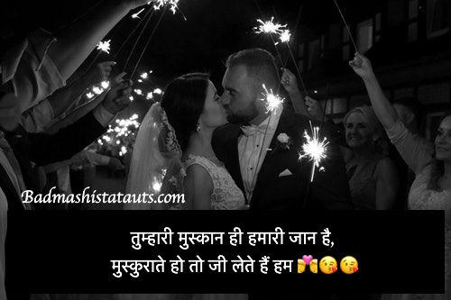 Kiss-Day-Status-in-Hindi