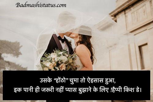 Kiss-Day-Shayari-in-Hindi