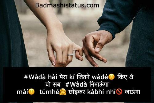 Promise-Status-in-Hindi