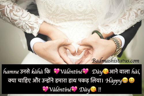 New-Status-Valentine-Day