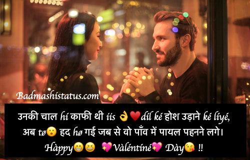 Valentine-Day-Status-in-Hindi