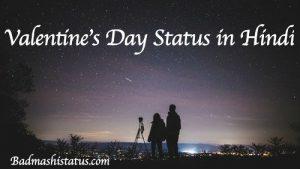 Happy Valentine Day Status 2020 – Images, Quotes, Shayari, Wishes