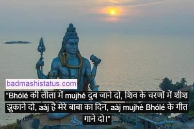 Mahakal Mahadev Attitude Status in Hindi
