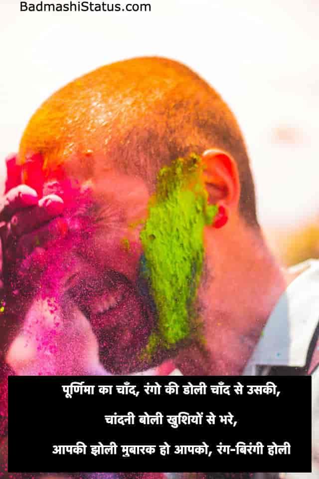 Happy Holi-Images-2020-Status