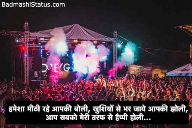 Advance-Happy-Holi-Status