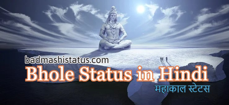 Bhole Status in Hindi – 250+ Best भोलेनाथ स्टेटस 2020 for Whatsapp