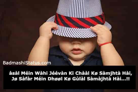 Stylish-Boy-Status-in-Hindi