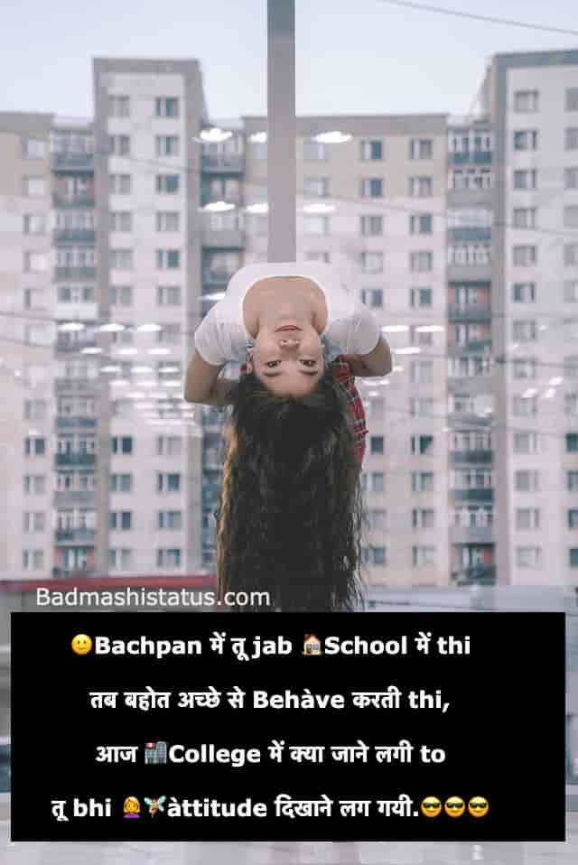 Sun Pagle-Status-for-Girl-in-Hindi