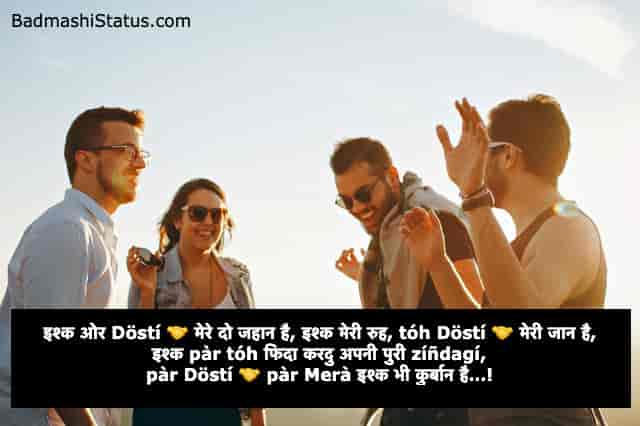 Friends-Group-Status-for-Whatsapp