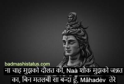 mahadev-status-hindi