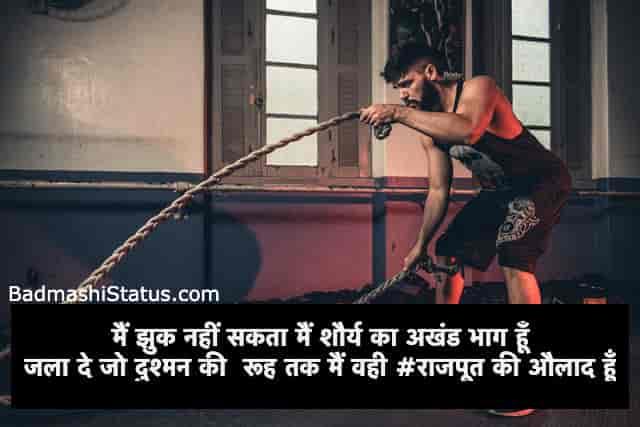 Rajput-Bhaisa-Status