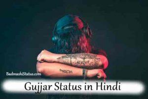Desi Gujjar Attitude Status in Hindi – वीर गुज्जर व्हाट्सप्प स्टेटस