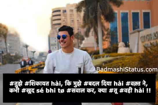 Cute-Boy-Status-in-Hindi
