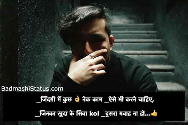 Superb-Status-in-Hindi
