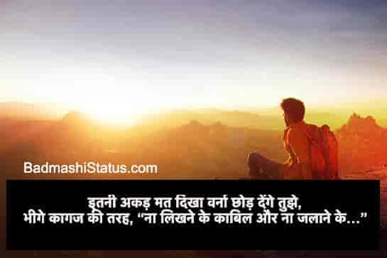 Hatke-Status-Marathi