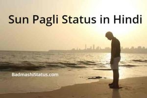Best 50+ Sun Pagli Attitude Status in Hindi – Dekh Pagli Status 2020