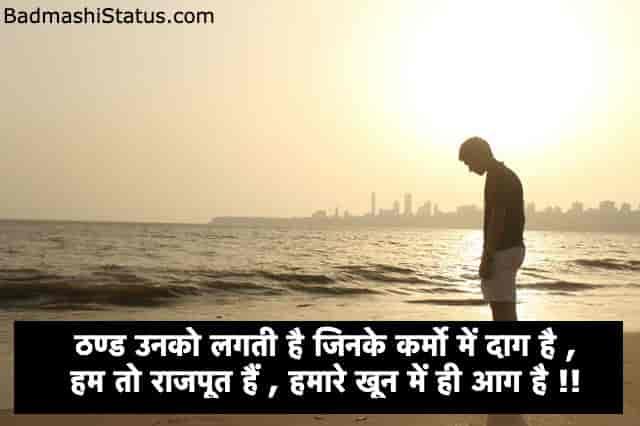 Rajput-Status-Image